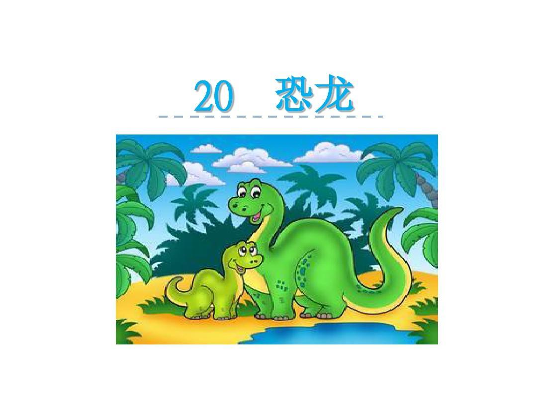 苏教版三年级语文下册《20恐龙》ppt课件图片