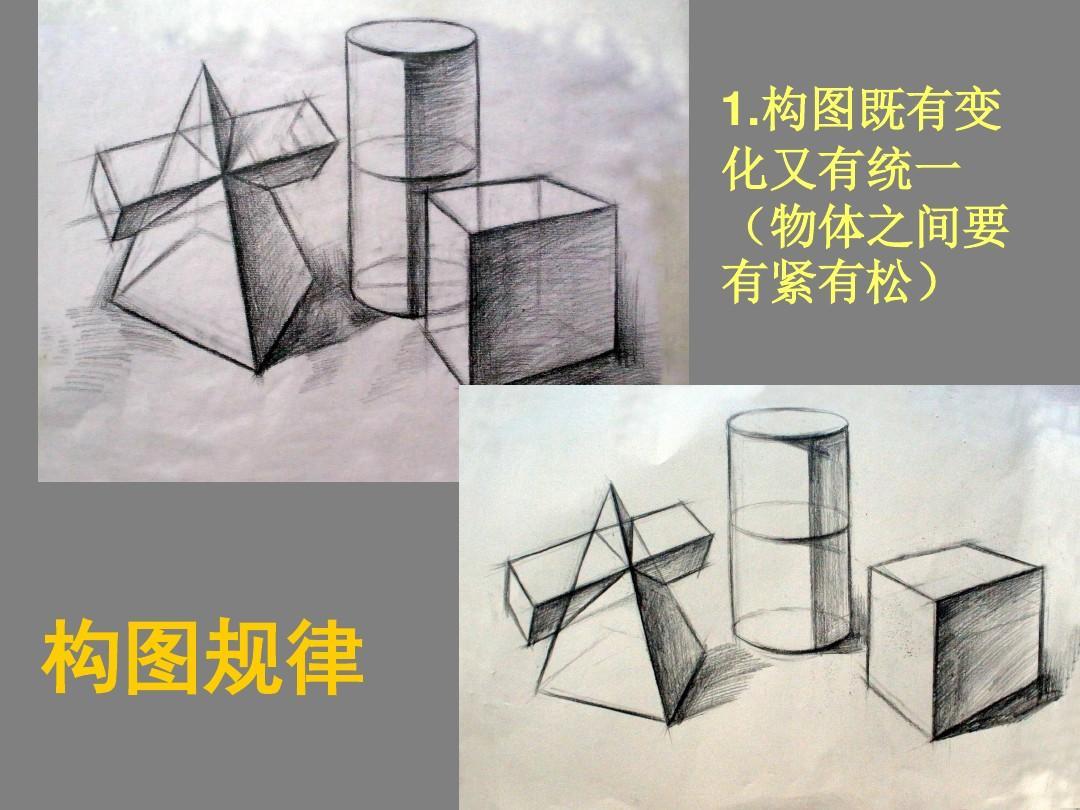 8.绘画的构图(八年级美术下册)ppt图片