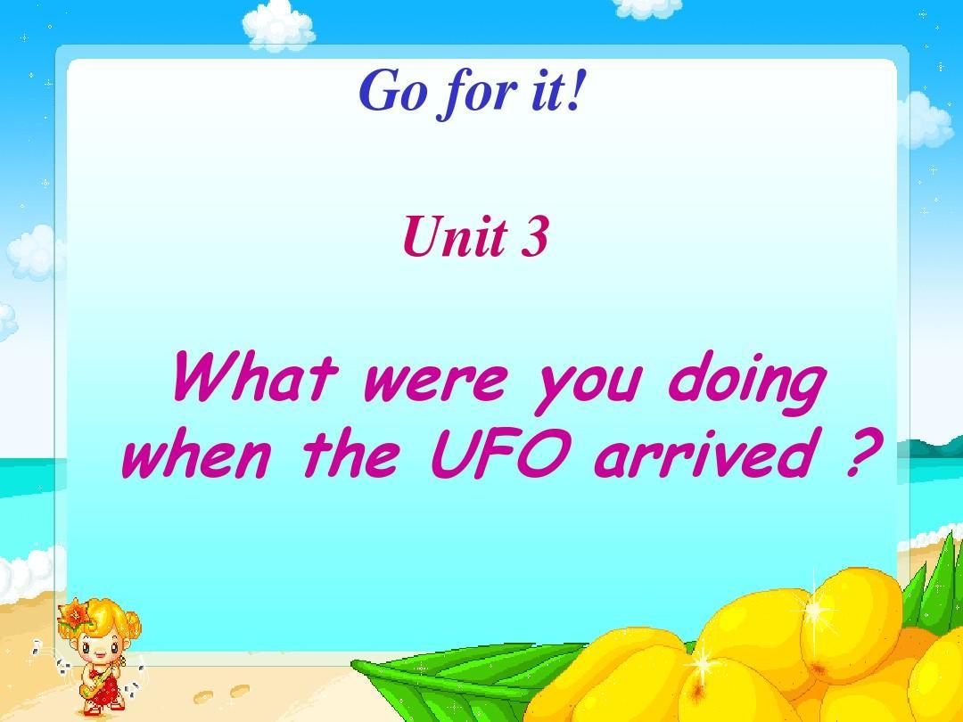 八年级英语_unit3_What_were_you_doing_when_the_UFO_arrived_period_1课件