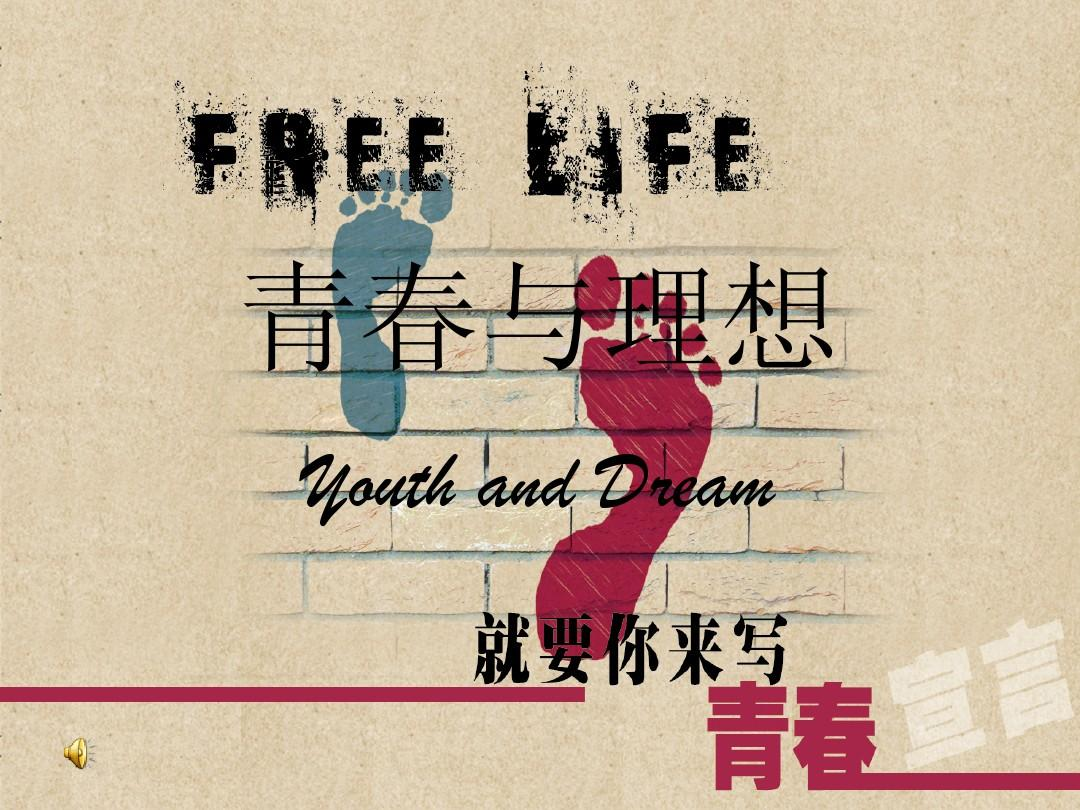 青春与理想PPT