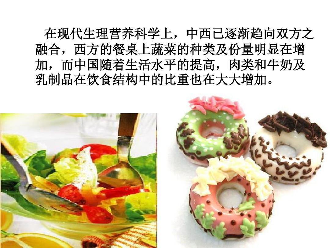 西方饮食文化对中国饮食的影响