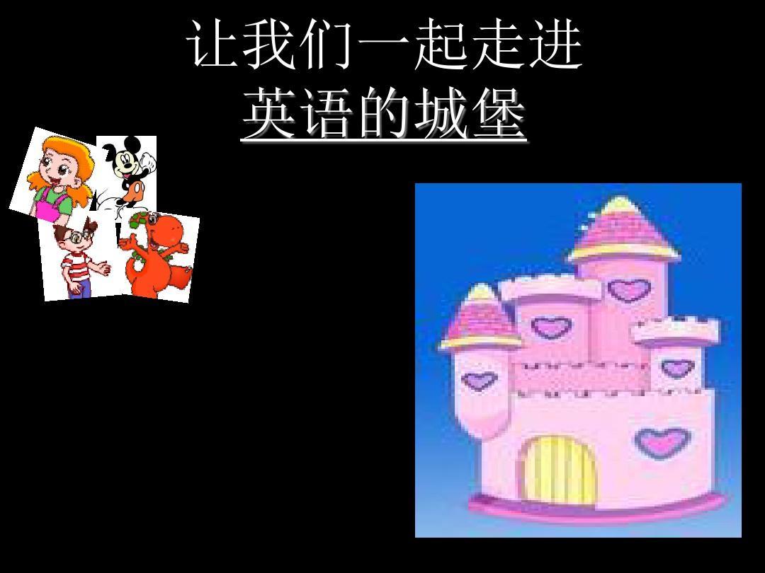 广东版开心学英语六年级下册unit 2《a magic day》ppt课件3