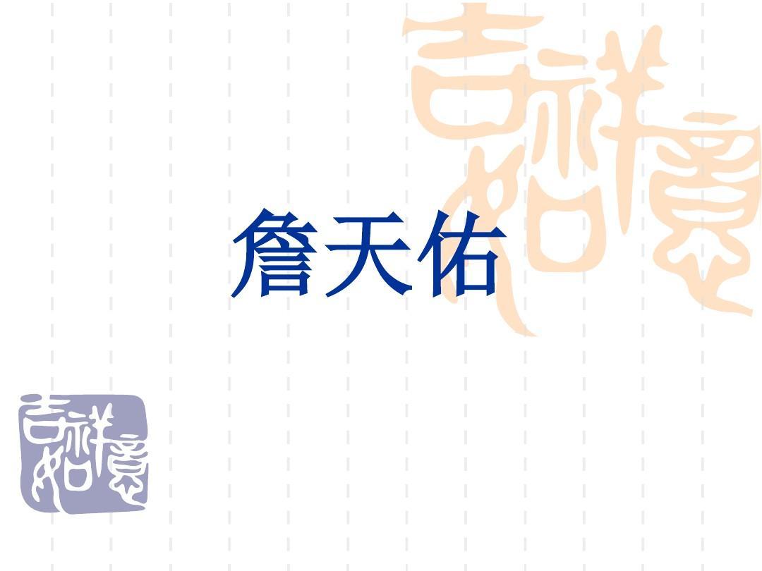 第5课詹天佑PPT课件课件食品安全教案幼儿ppt免费下载图片