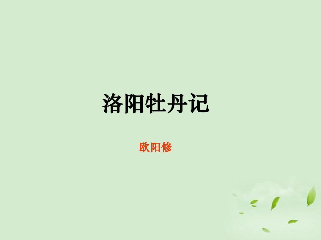 语文概念集体备课资料3.9《洛阳牡丹记》高中北京版促进认识v语文的课件教学设计图片