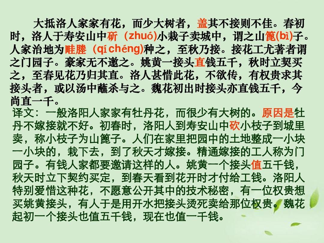 集体课件语文备课资料3.9《洛阳牡丹记》画板北京版几何高中教学设计表图片