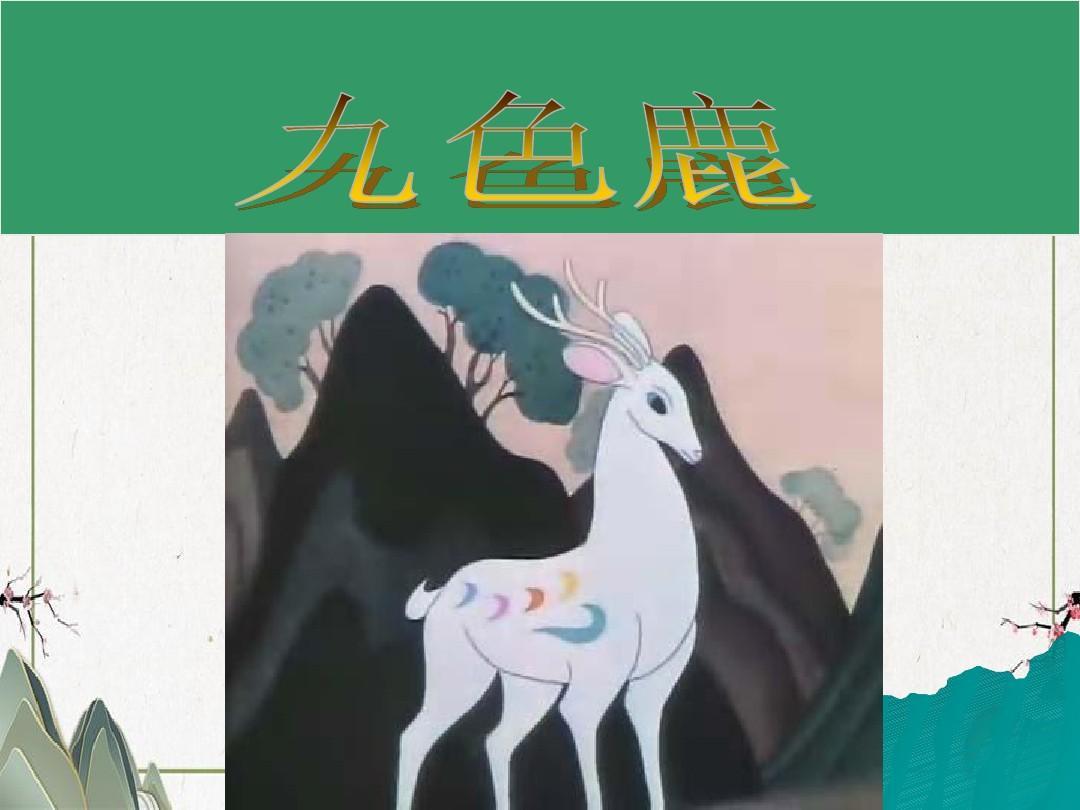 2018-2019学年度最新小学(沪教版)二年级教材新版小学语文图片