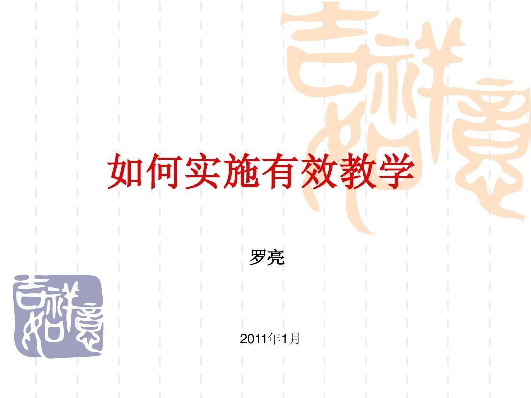 教学中实施有效性文库如要投诉违规内容,请到百度教学投诉中心网络文学北京大学课件图片