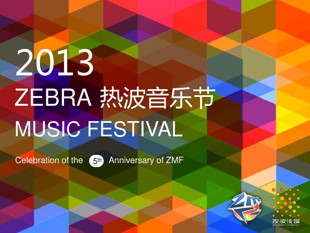2013热波音乐节(完整版)20121201