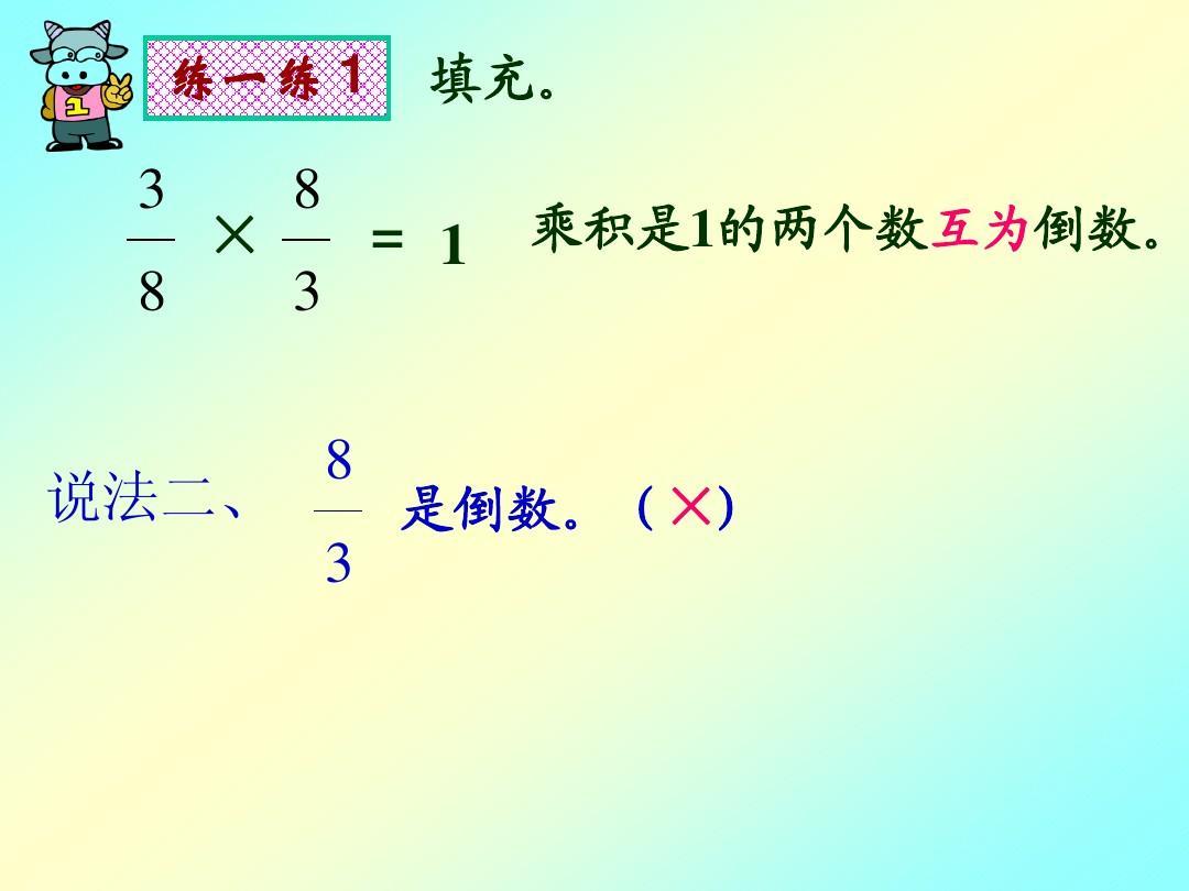 数学题六年级年级分数的简便v年级练习认识的倒数课件乘法版六人教小学二年级语文园地六教学设计图片