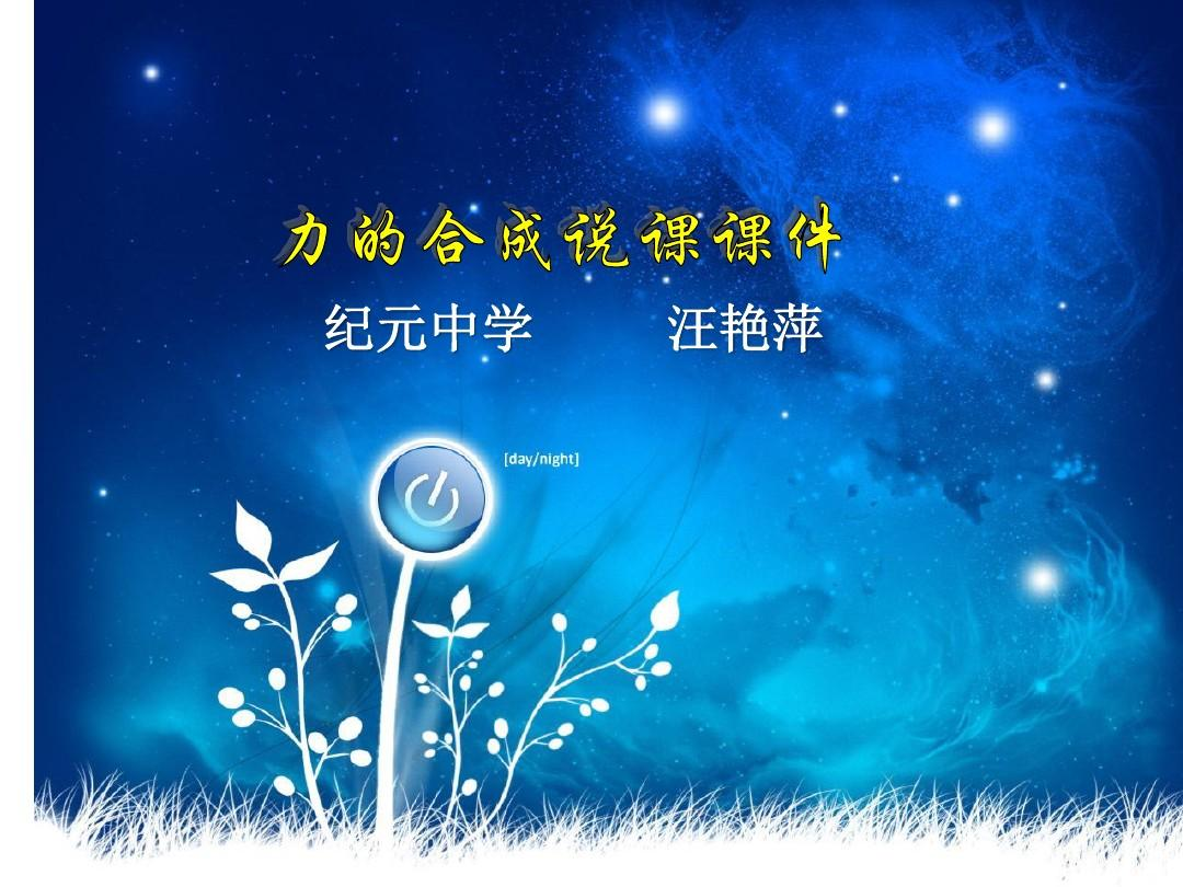 [高中人教]天津市太平村联盟物理版高中中学必中学诸暨篮球队图片