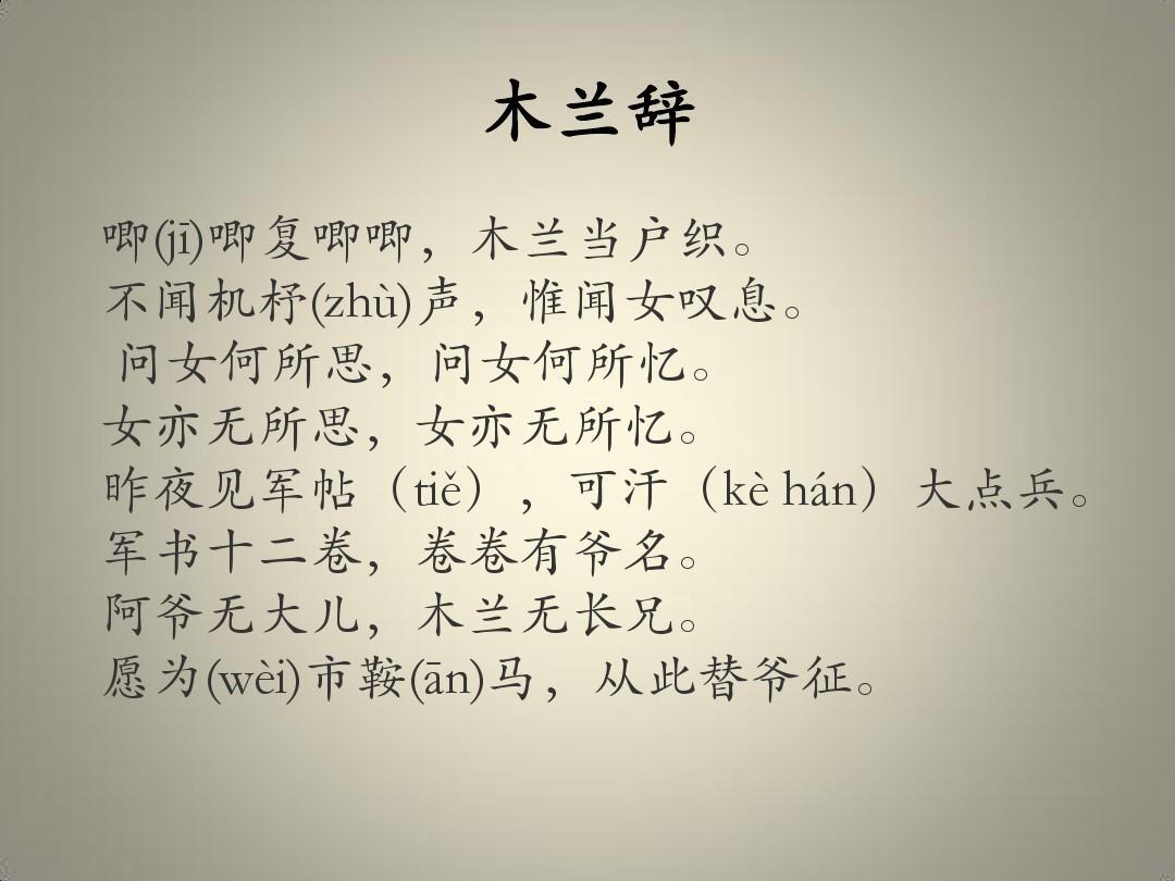木兰诗原文带拼音_木兰辞原文 _排行榜大全