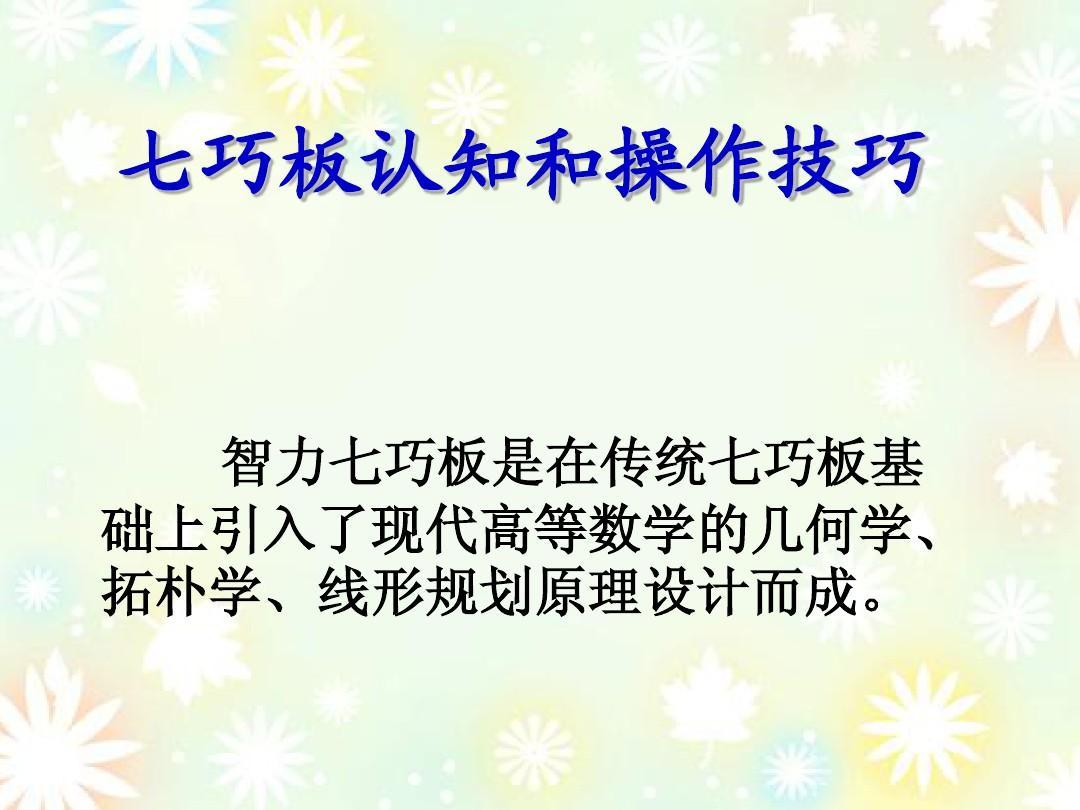 七巧科技课件2014.2