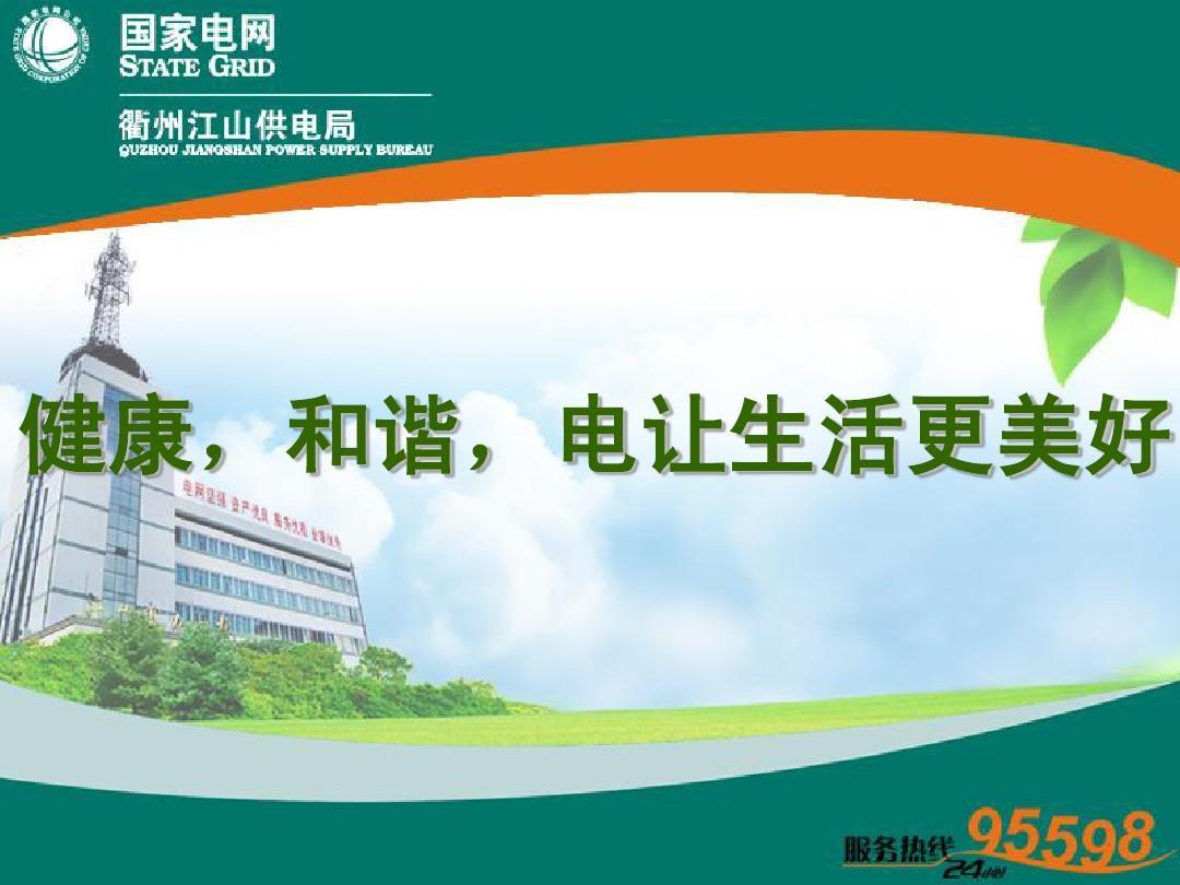 清洁能源电力宣传供电服务ppt模板