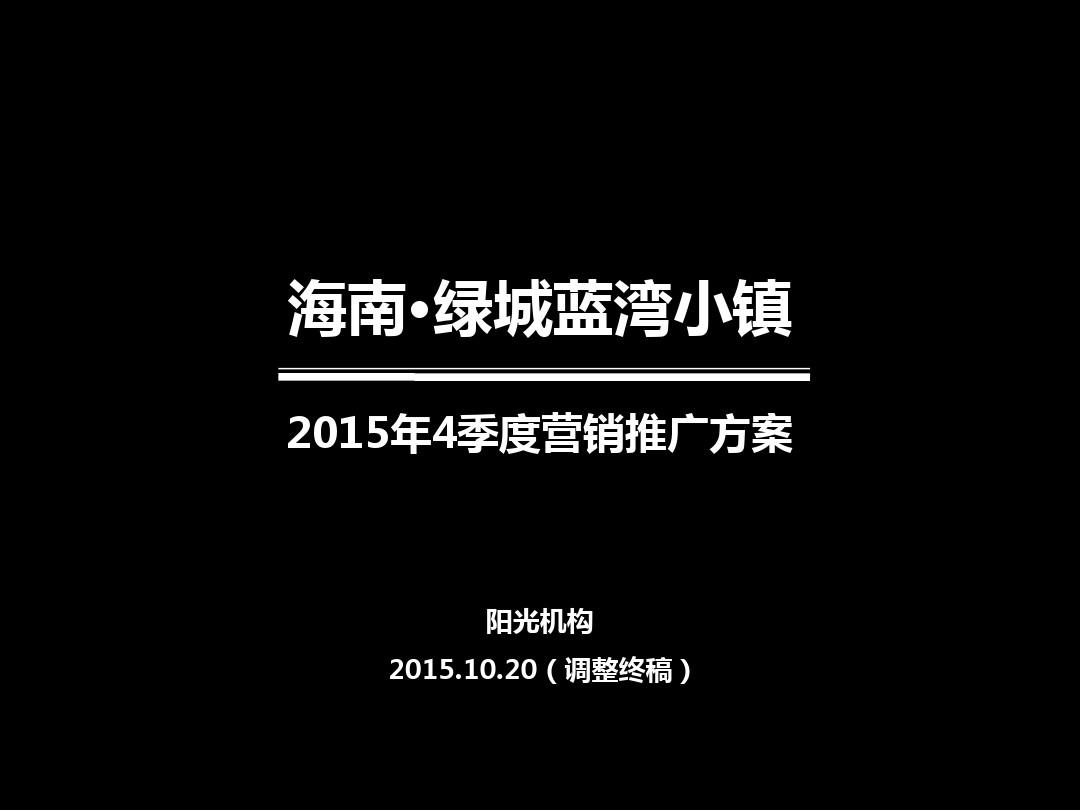阳光机构-20151020蓝湾小镇四季度推广方案PPT