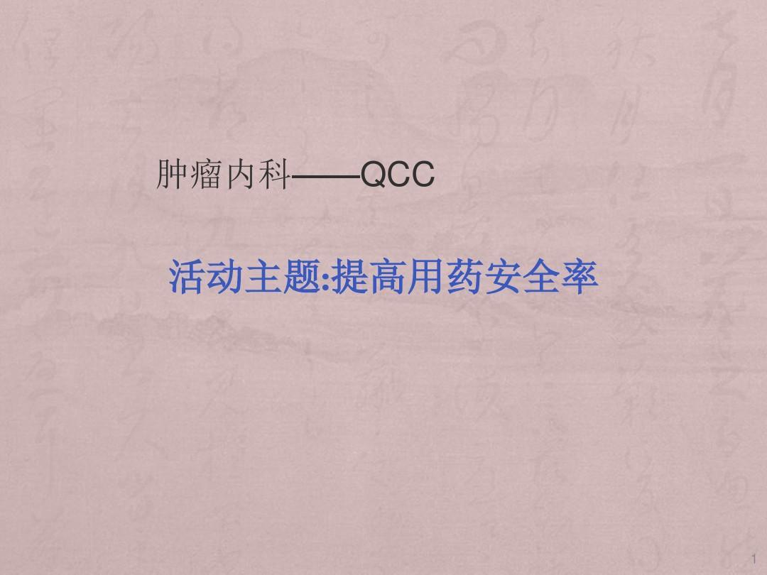 提高精品安全性PPT课件课件用药老王ppt句子品味医学图片
