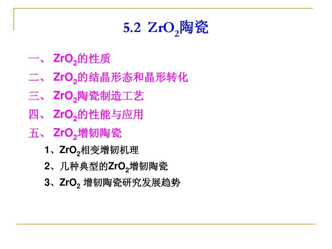 5.2 氧化锆陶瓷(氧化锆增韧陶瓷)(2009.11.13)