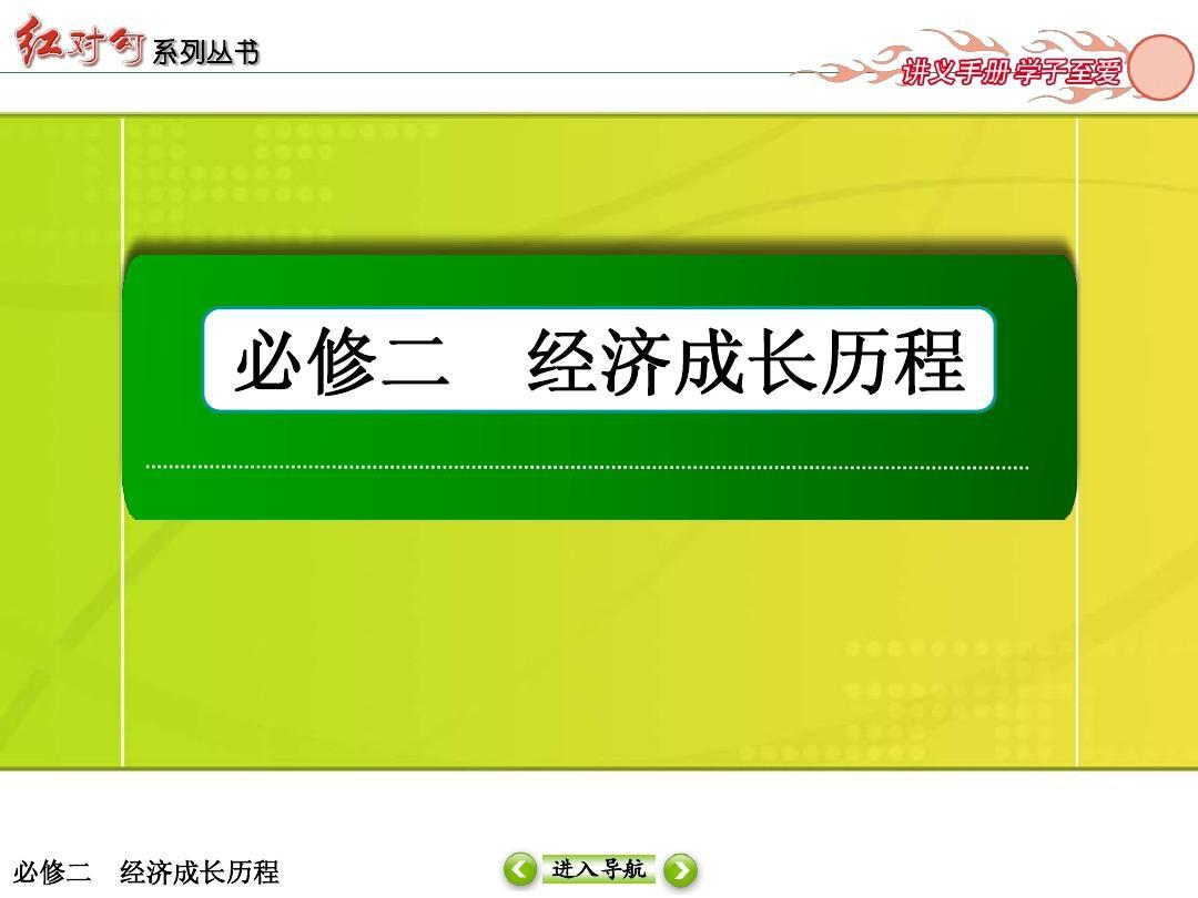 2015高考历史(人民版)总复习专题整合课件:专题近代中国资本主义的曲折发展及中国近代社会生活的变迁答案PPT