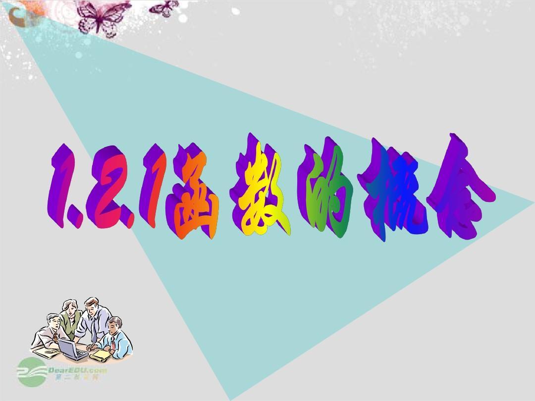 四川省古蔺县中学高中数学 1.2.1函数的概念课件 新人教A版必修1