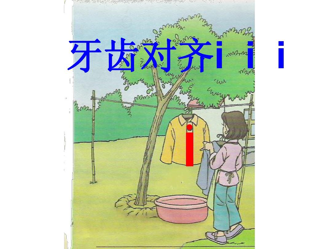 一月小夹��yi)�i_人教版小学一年级语文上册_汉语拼音_iuv_yi_wuyvppt