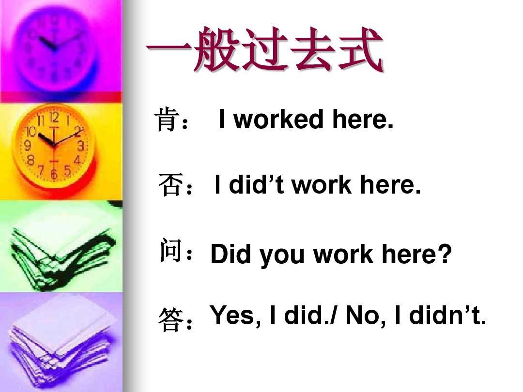 初中英语八大时态总结ppt诸暨舞初中凤