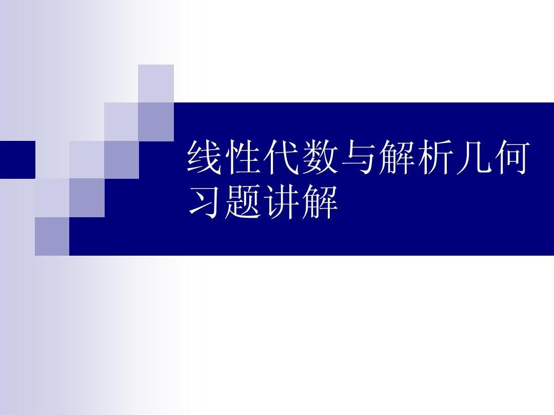 华南理工大学线性代数复习习题讲解答案PPT