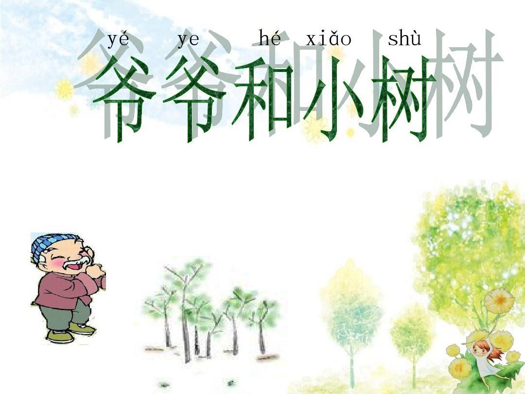 爷爷新课标一上册人教年级《小树和课件》修辞ppt作文教学之语文ppt图片