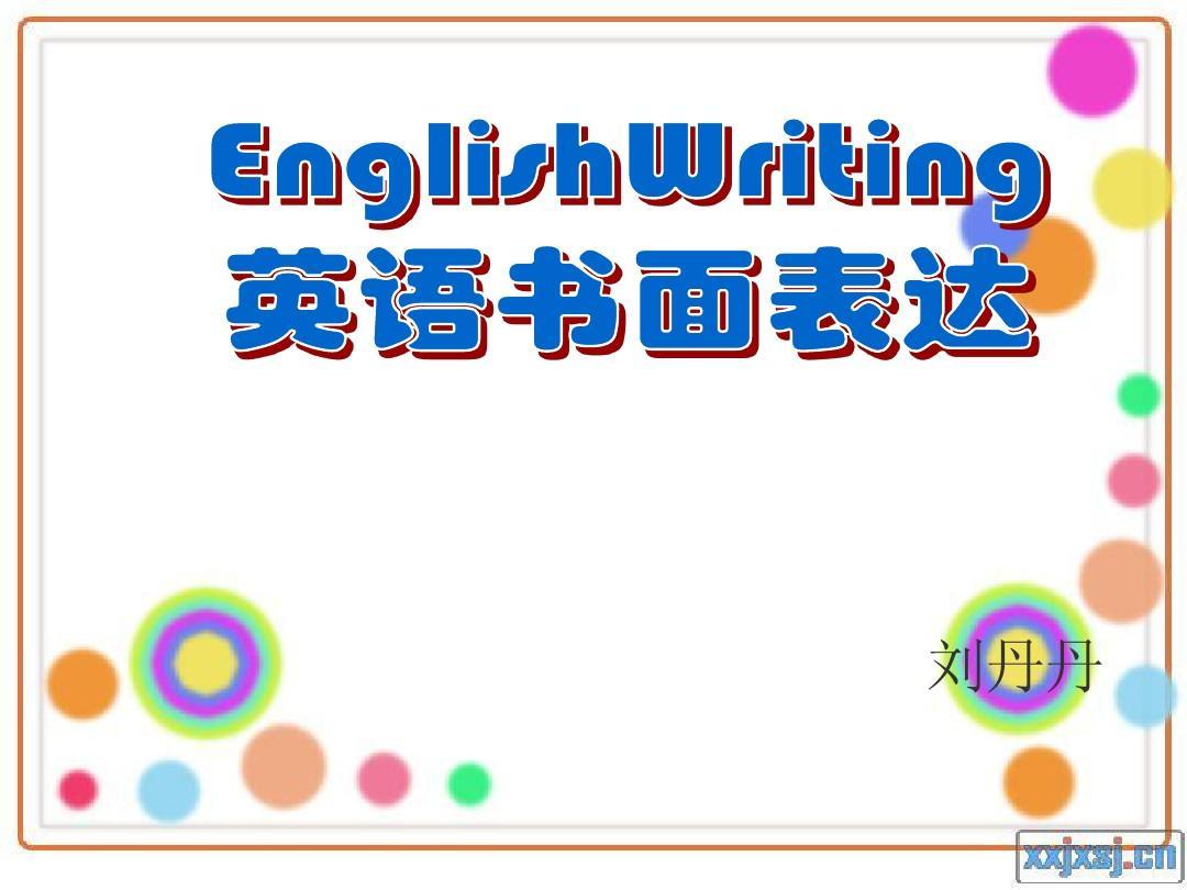 初中英語寫作課件