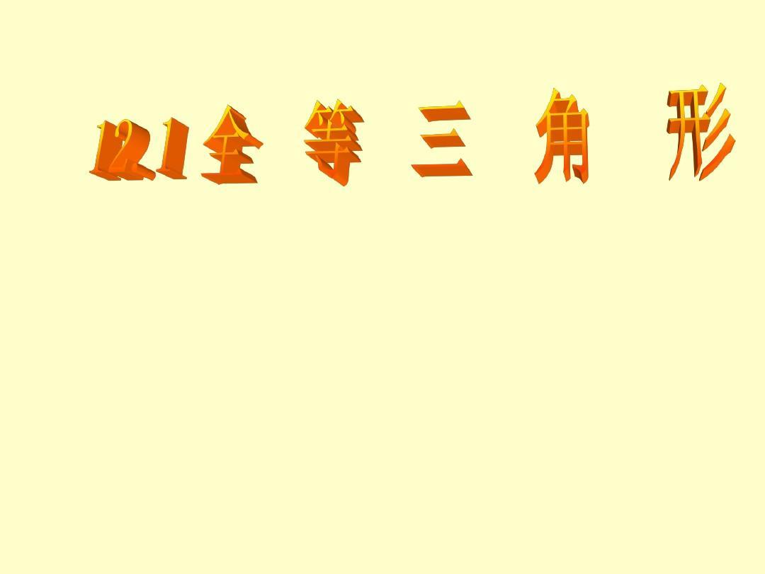 12.1全等三角形课件3PPT