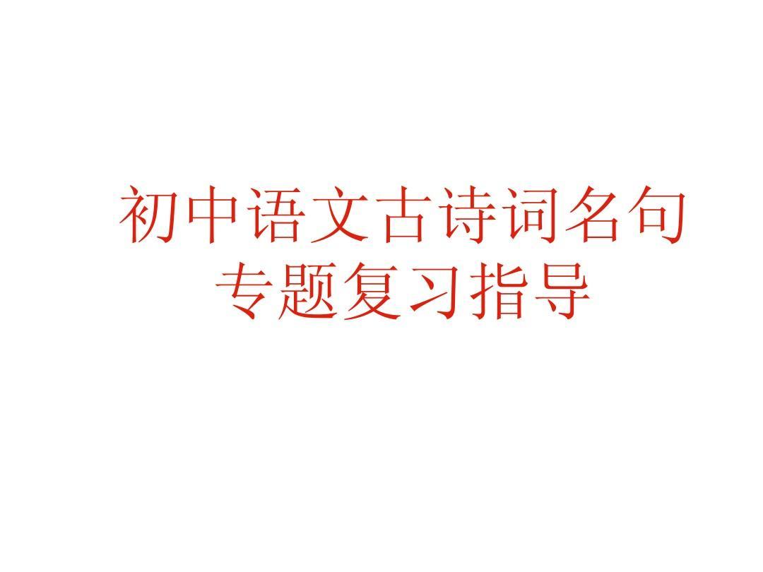古诗词名句_78781正版汉语工具书系列常用古诗词名句分