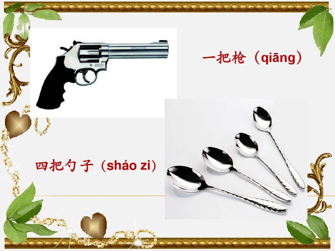对外汉语教学 量词PPT