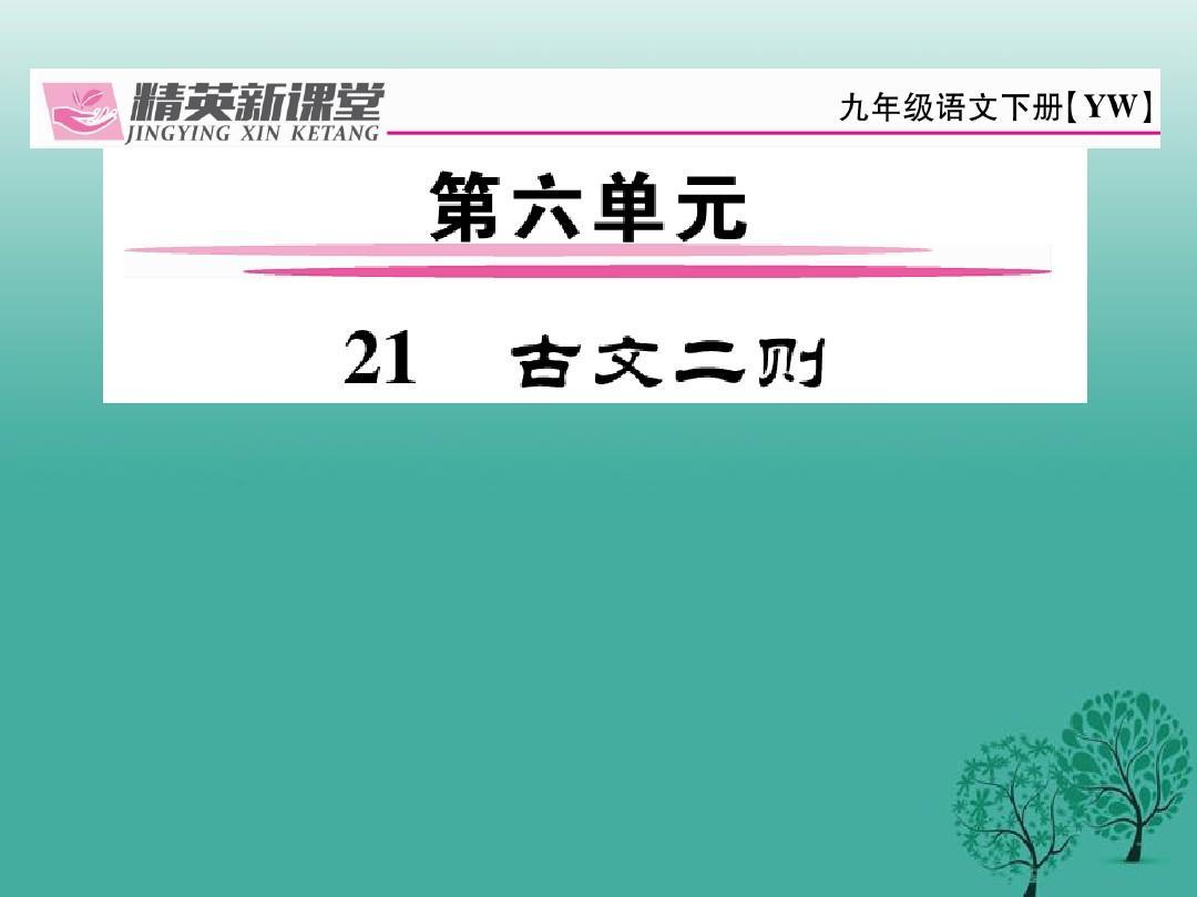 古文新单元2017春九课件年级课堂第六语文21精英二则下册ppt初中生性关系发生图片