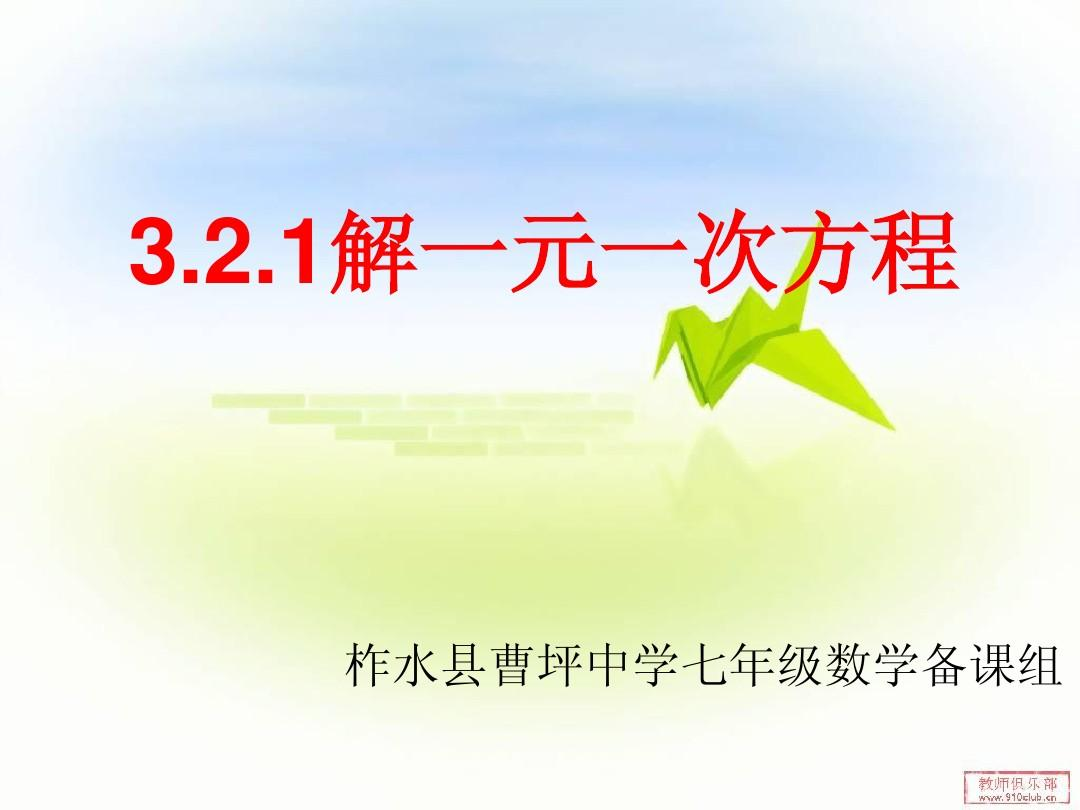 柞水县曹坪数学七中学教案备课组小衣服抱抱臂年级图片