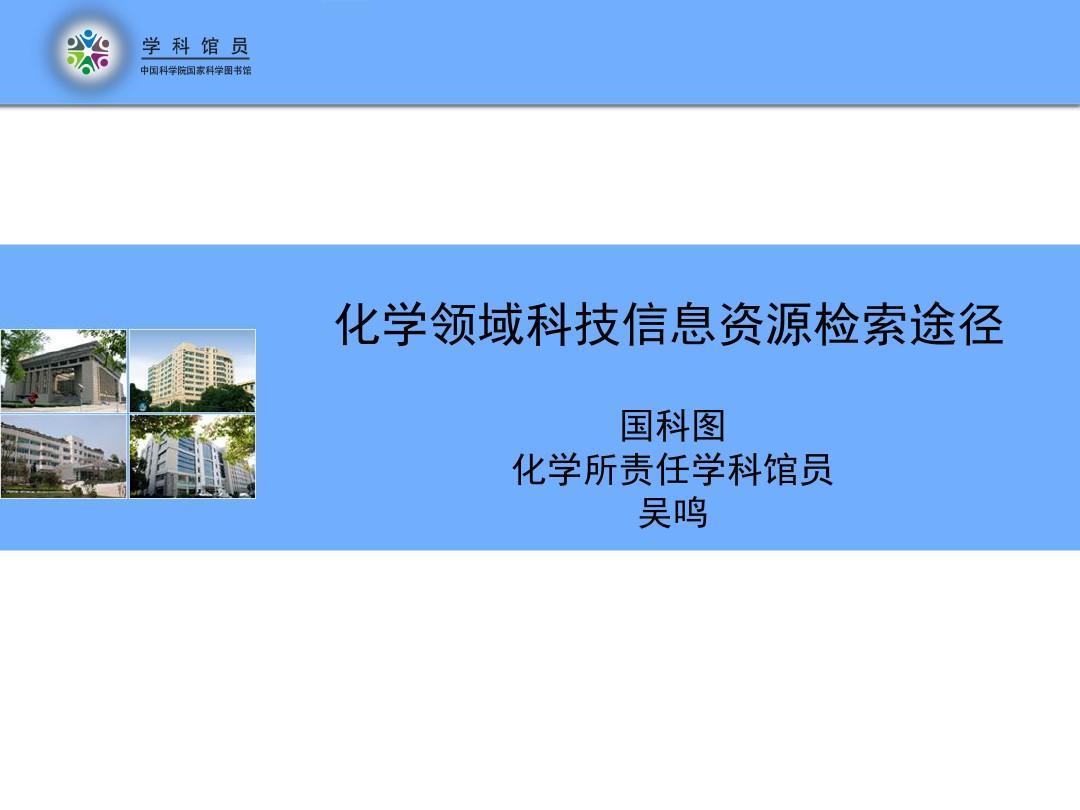 化学领域文献的检索途径_word文档在线阅读与