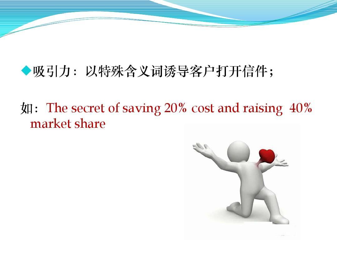 如:the secret of saving 20% cost and raising 40% market share