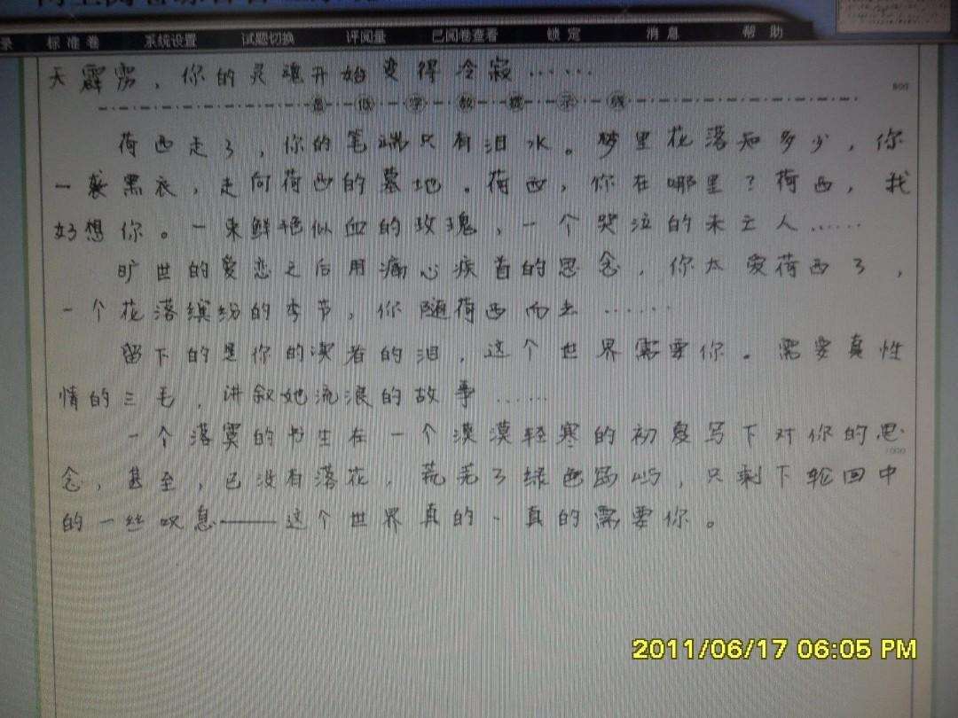 高考作文卷面书写ppt图片