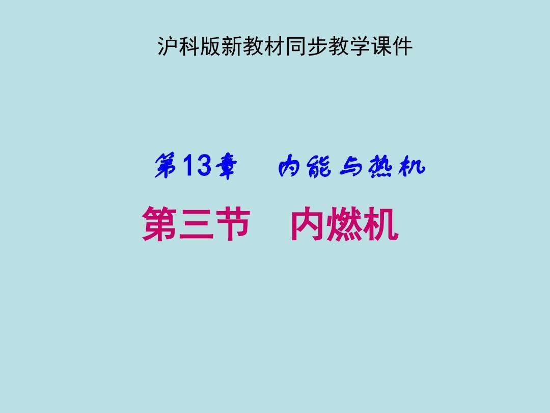 沪科版9年级物理课件 第13章 内能与热机 第3节 内燃机