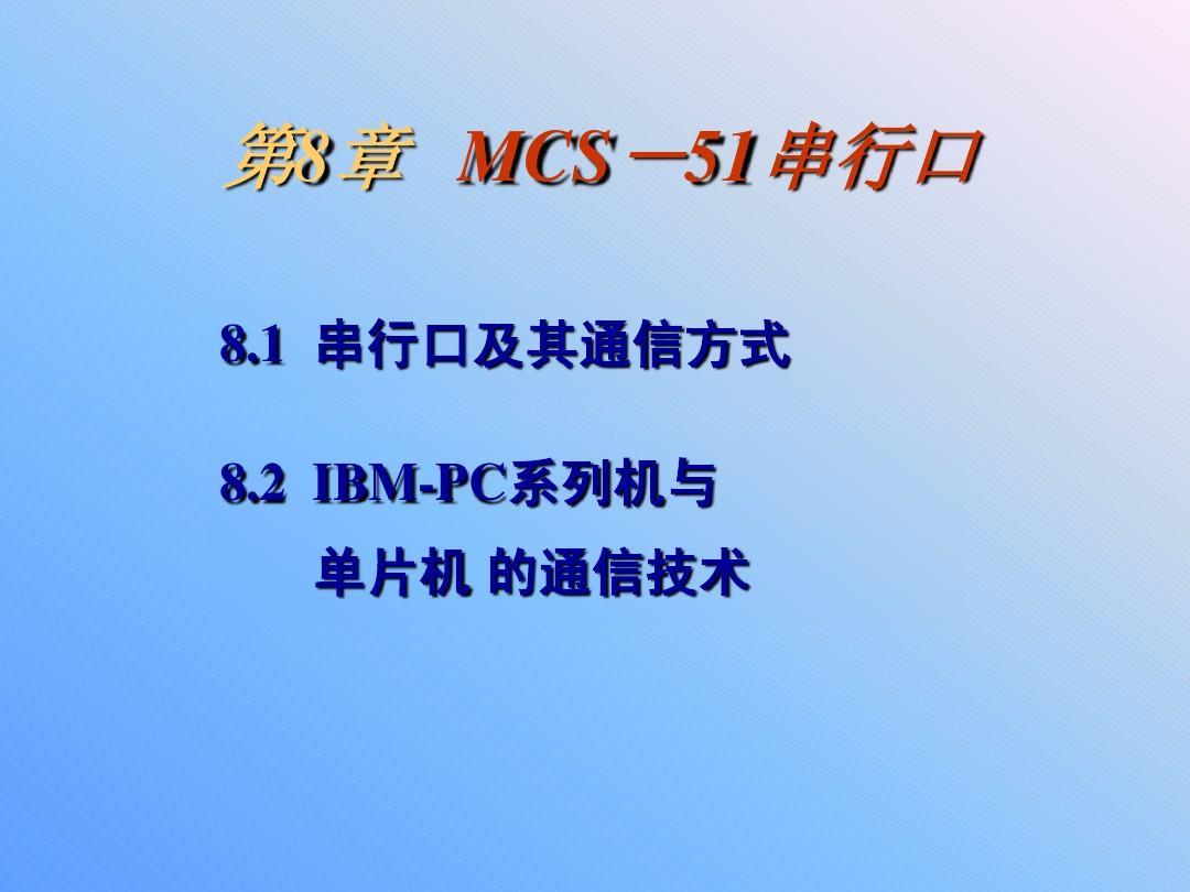 第8章穿行通信接口技术广东工业大学单片机原理及应用教案