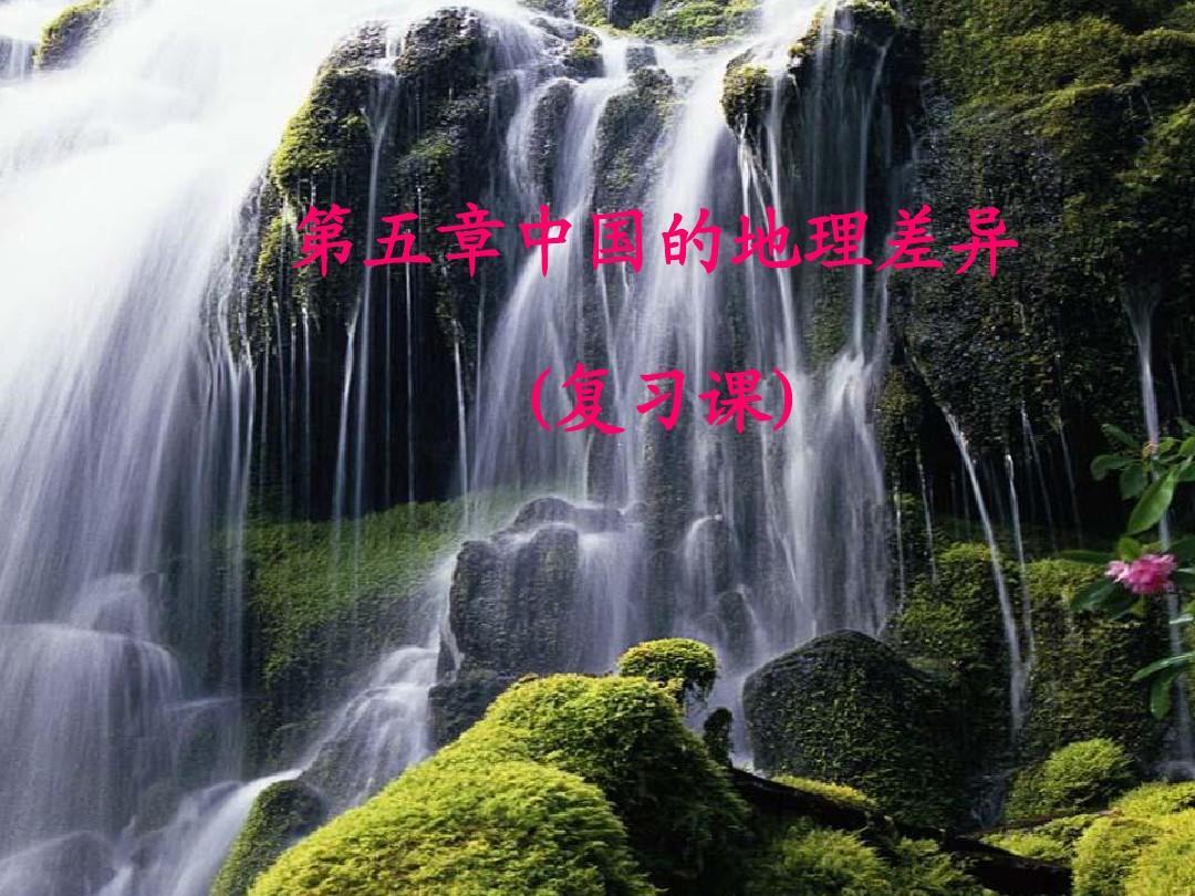 八年级地理差异第五章中国的数字地理(v年级课认识教案备课下册图片