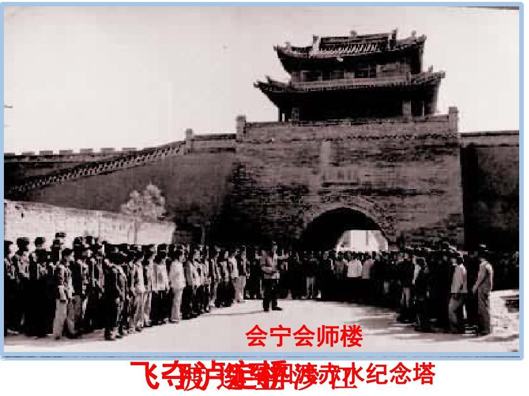 第13课 红军建军与万里长征ppt
