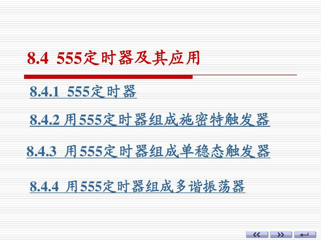 NE555应用