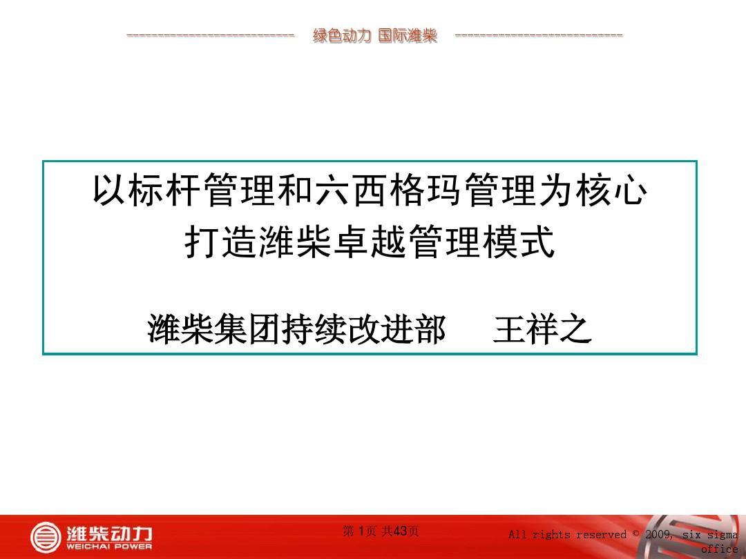 潍柴集团推进六西格玛管理典型经验介绍