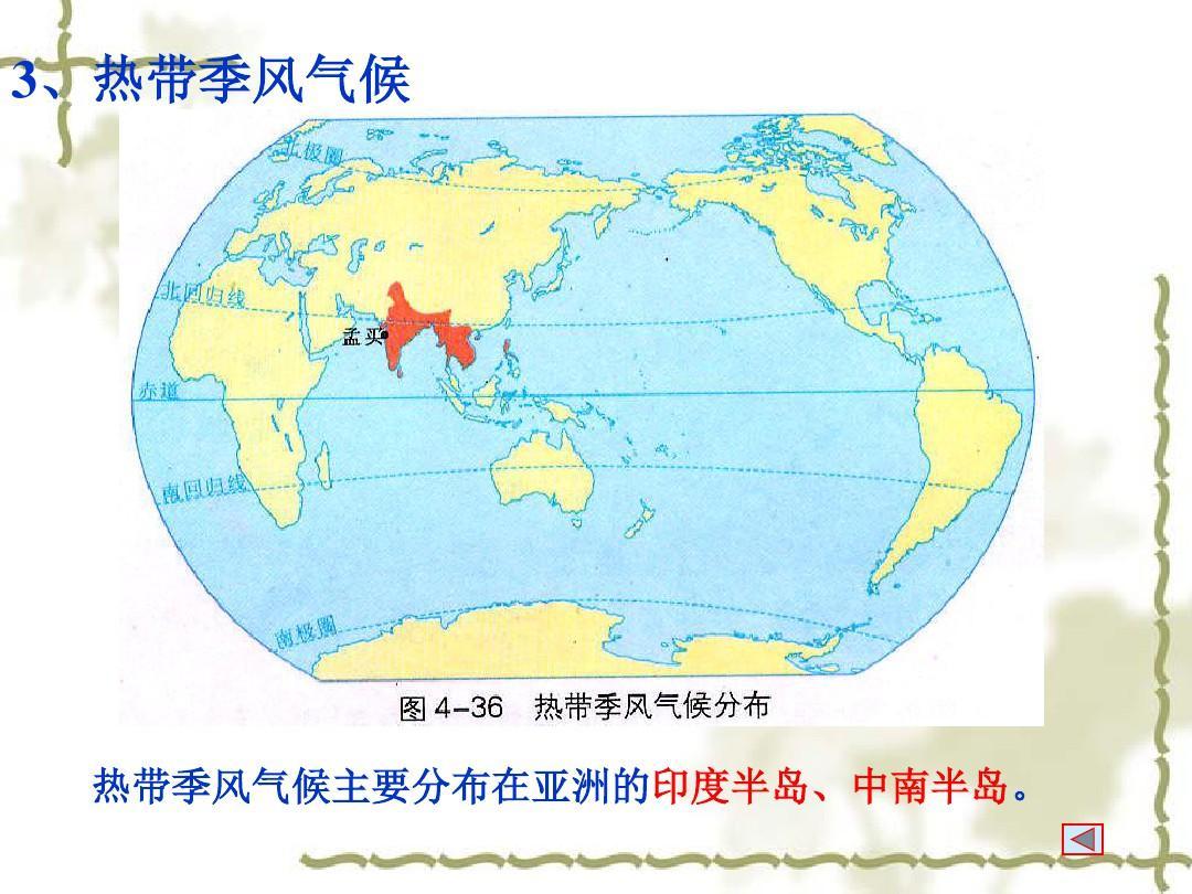亚洲候类型分布�_热带季风气候主要分布在亚洲的印度半岛,中南半岛.