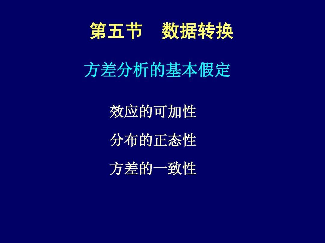 生物统计课件06-四川农大PPT