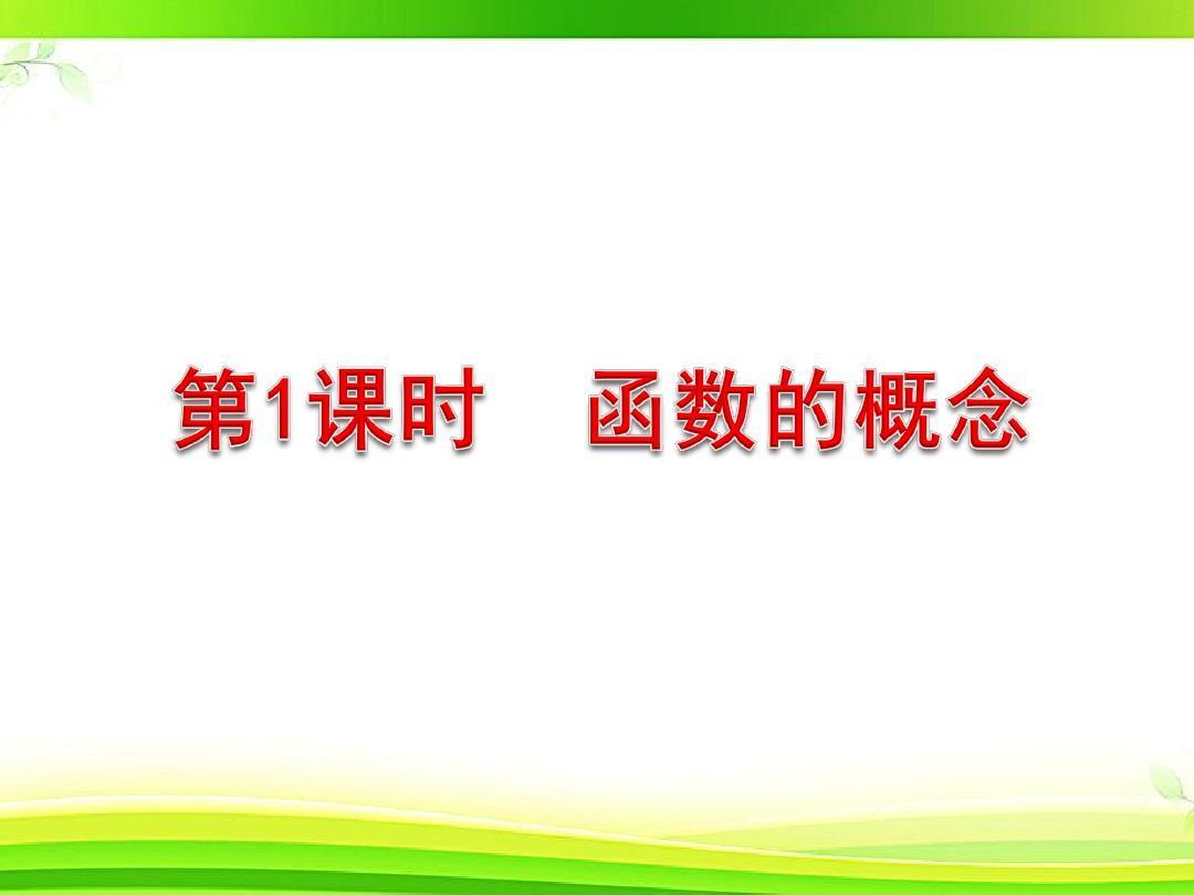 1.2.1 函数的概念 第1课时 函数的概念 课件(人