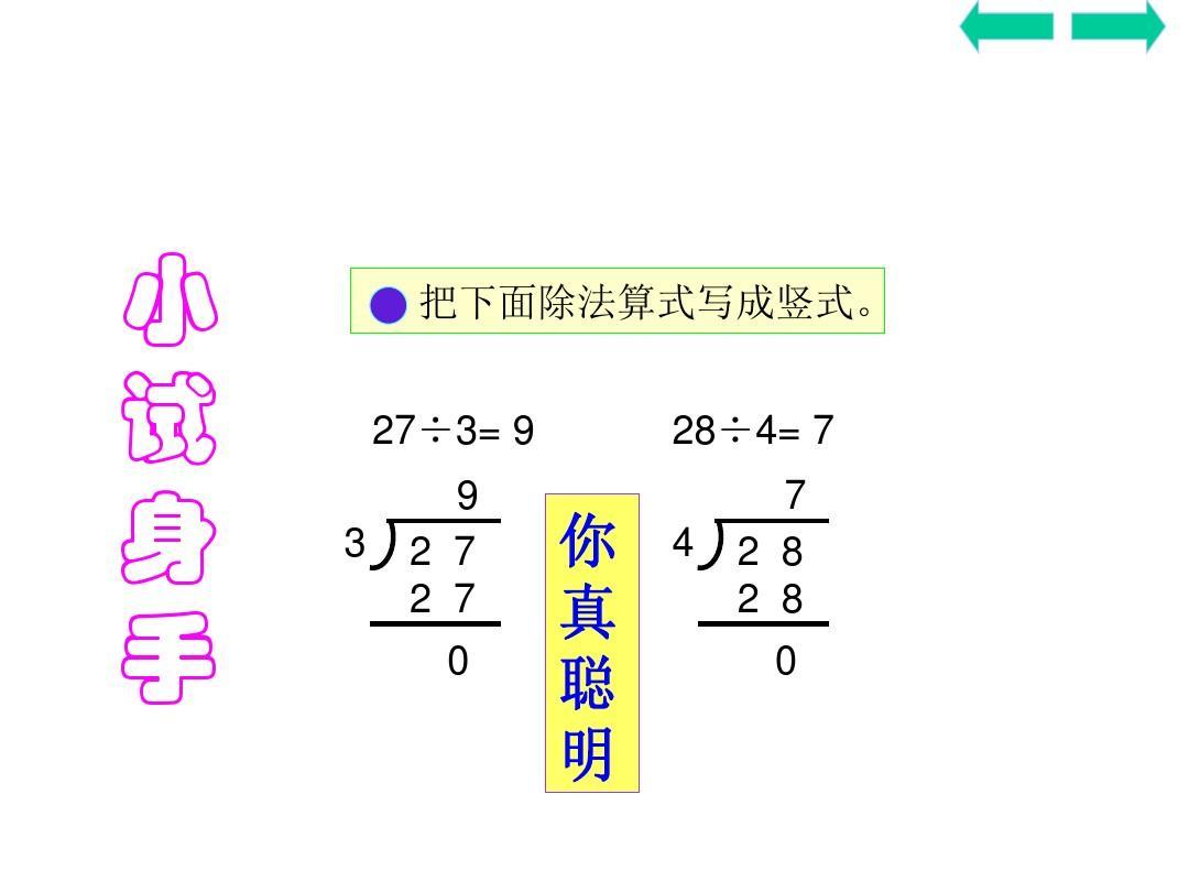 最新苏教版二年级数学下册除法竖式ppt课件图片