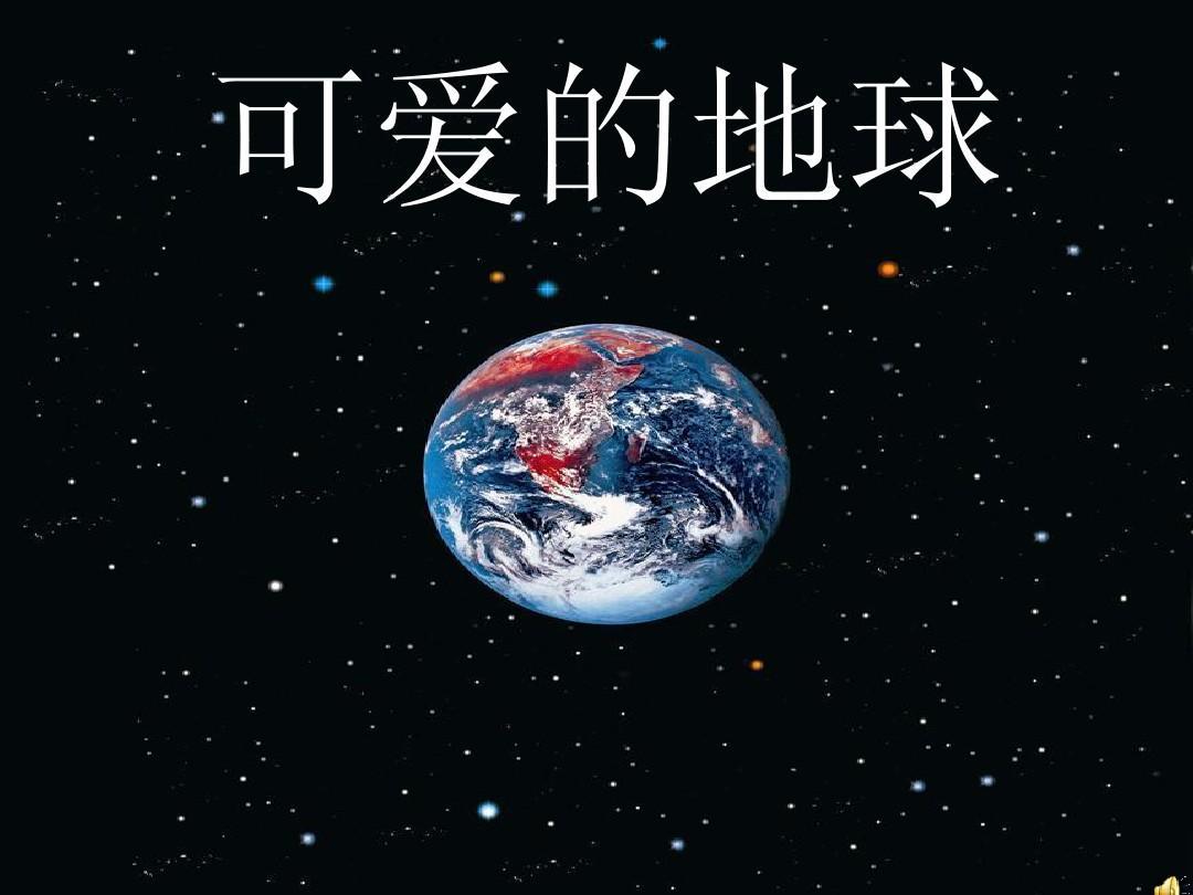 《可爱的地球》课件.ppt