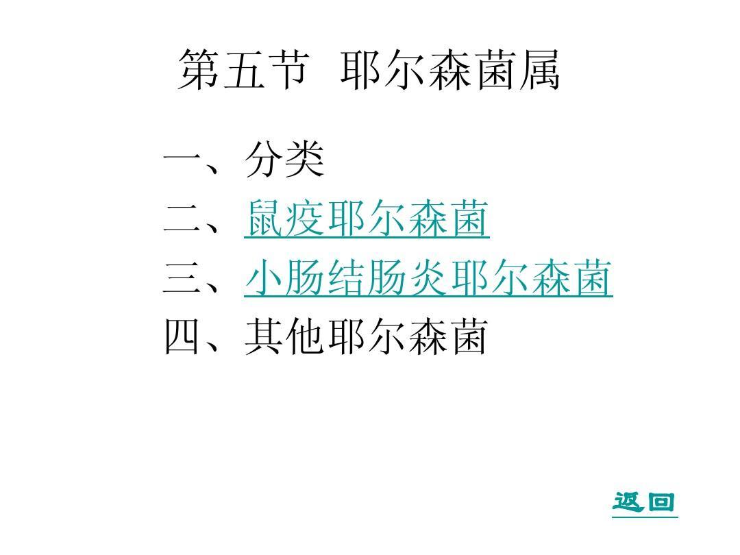 医学 第五节耶尔森菌属ppt  第五节 耶尔森菌属 一,分类 二,鼠疫耶尔图片