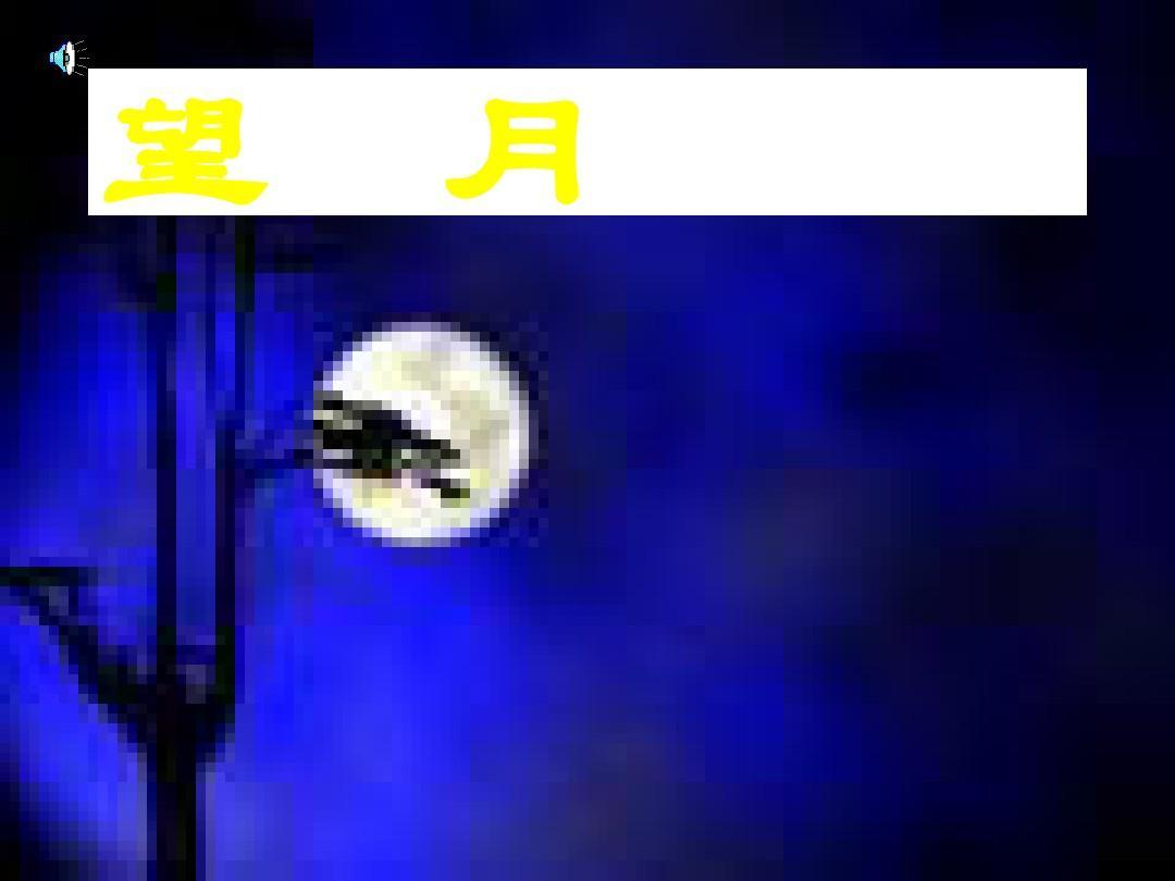 2015-2016学年度苏教版小学语文五年级下册苏教版《望月》ppt课件精品