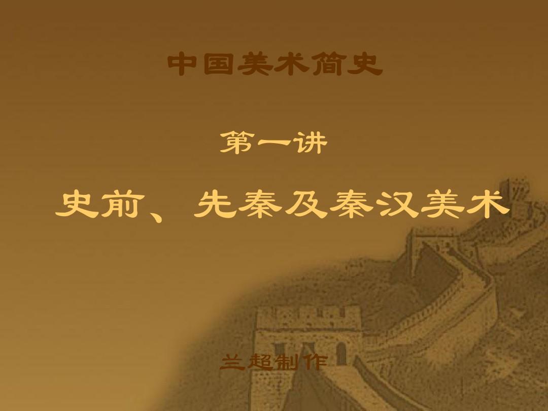 中国美术简史第一讲