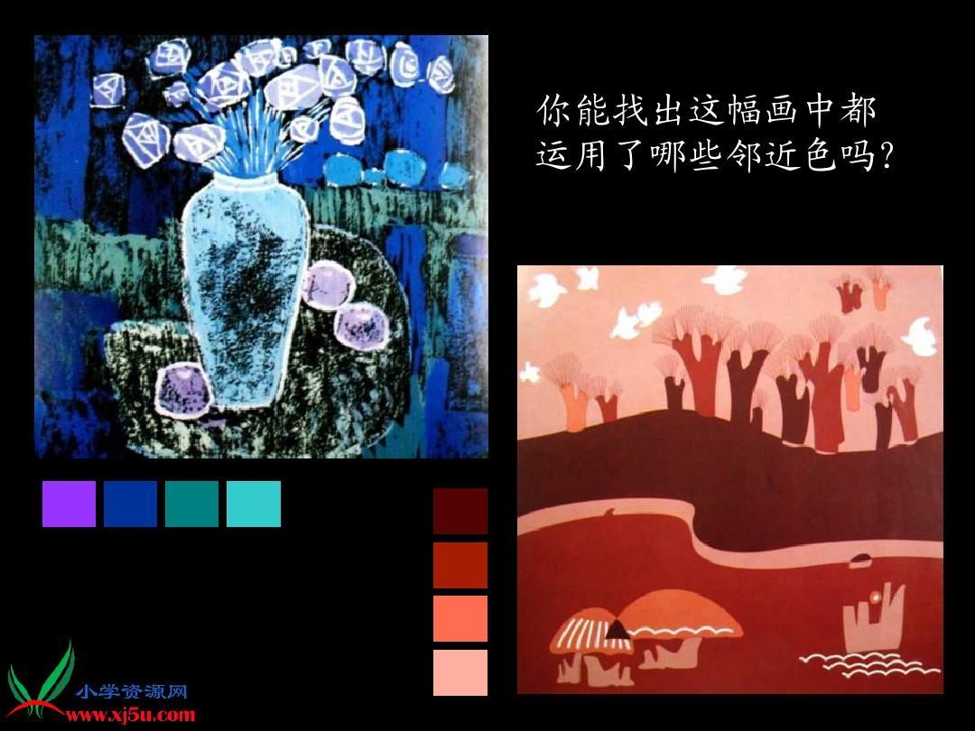 (人美版)六向量色彩课件上册画一幅美术和谐的画1ppt度量课件年级图片